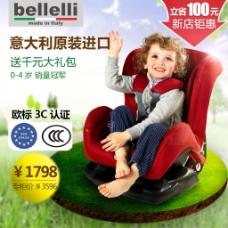bellelli安全座椅