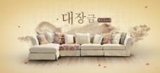 韩式沙发海报banner