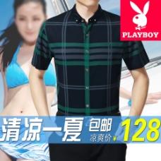 淘宝主图男装800直通车原创设计衬衫美女