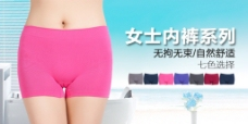 女士内裤系列