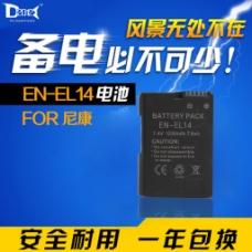 单反相机电池淘宝主图锂电池