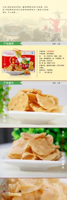 关于食品详情页