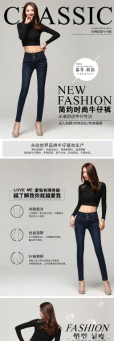 牛仔裤详情页