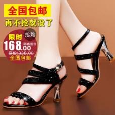 春季夏季女鞋涼鞋直通車首圖