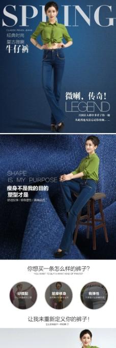 女装裤子详情页海报