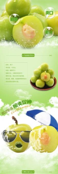 李子水果详情页