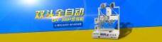 机械类产品海报
