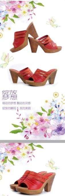 分层描述模版鞋子