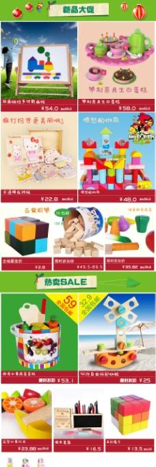 淘宝首页儿童木制玩具首页