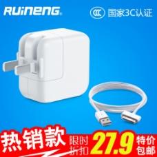 苹果充电器4S充电头 主图直通车