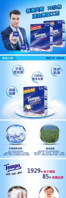 Tempo/得宝手帕纸天然无味面巾纸4层