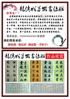 龙湾城书法班宣传单