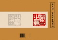印章篆刻类图书封面