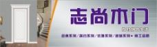 木门banner