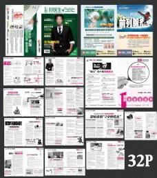 男科医院杂志矢量素材