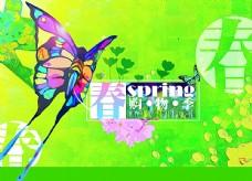 春季购物节图片