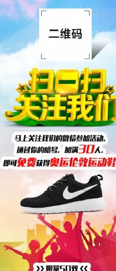 运动鞋易拉宝图片