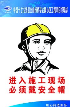 安全施工图图片