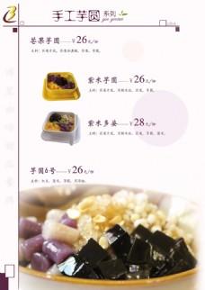 芋圆系列甜品餐牌设计高清甜品餐牌