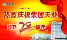 庆祝天业成立20周年