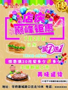 欧米快餐海报