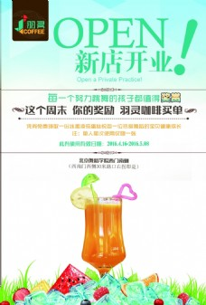 果汁店开业海报