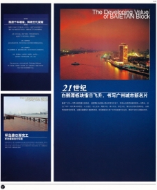 中国房地产广告年鉴 第一册 创意设计_0243