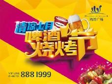 啤酒烧烤节海报