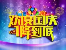 多彩國慶節降價促銷海報設計模板