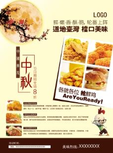 中秋节美食海报