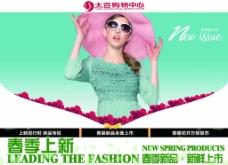 春季上新新鲜上市商场吊旗海报