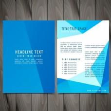 清洁现代商务小册子设计