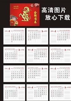 2016年猴年台历设计图片