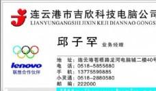 网络科技类 名片模板 CDR_2940