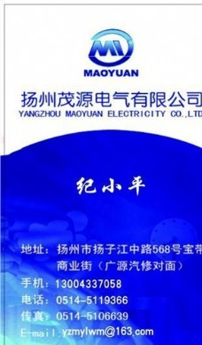 投资管理贸易类 名片模板 CDR_2606