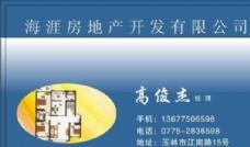 名片模板 地产物业 平面设计_0930