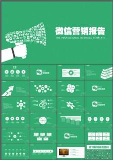 微信营销报告PPT模板