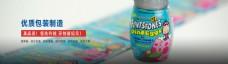 包装产品广告banner
