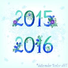 水彩2015和2016艺术字