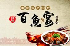 百鱼宴海报