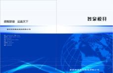 智泉模具画册封面设计图片