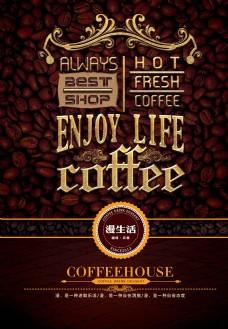 咖啡店宣傳單頁