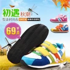 秋季童鞋主图