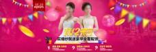 淘宝婚纱双12促销海报PSD素材