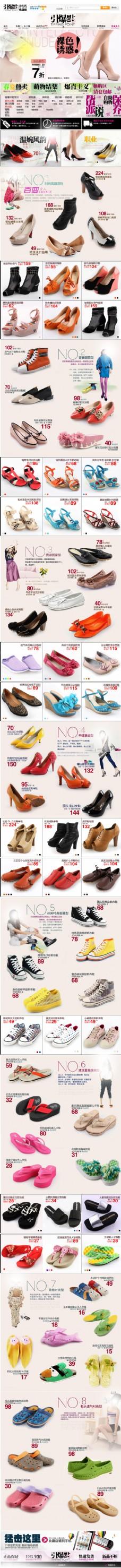 女鞋店铺装修