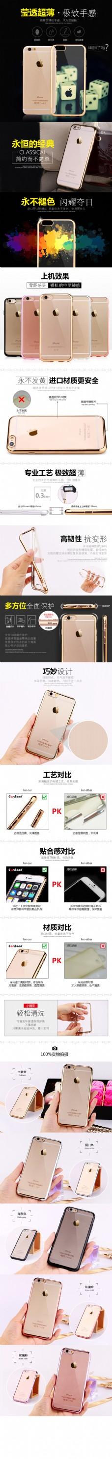 苹果透明手机壳