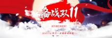 淘宝天猫2015双11全球狂欢节首页模板图片下载