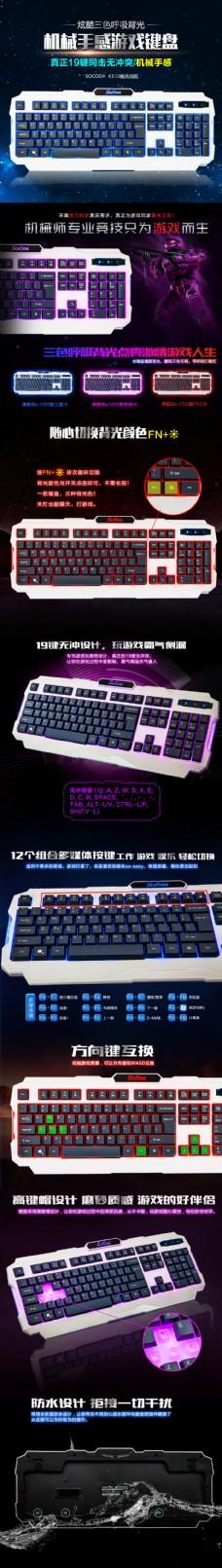 硕科达三色呼吸背光游戏键盘详情展示