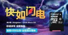 天猫淘宝SD卡全屏促销海报