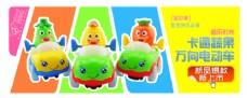 淘宝卡通玩具活动海报